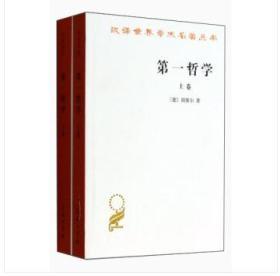 第一哲学(全两卷)