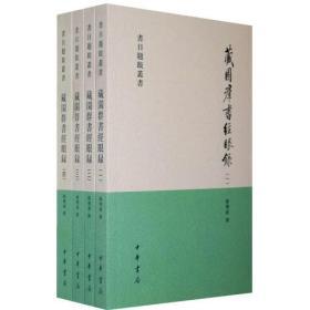 藏园群书经眼录(全四册)