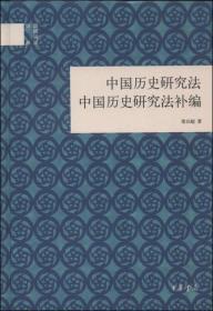 中国历史研究法