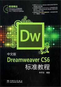 中文版DreamweaverCS6标准教程 朱印宏 中国电力出版社 9787512349094