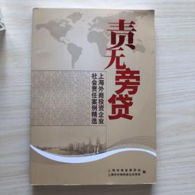 责无旁贷——上海外商投资企业社会责任案例精选