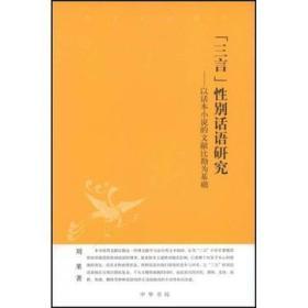 【三言】性别话语研究 ---中华文史新刊