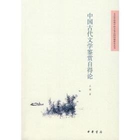 中国古代文学鉴赏自得论----文艺学语境中的文化认同问题研究丛书