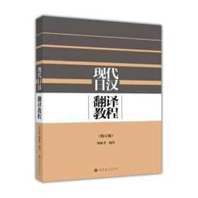 现代日汉翻译教程(修订版)