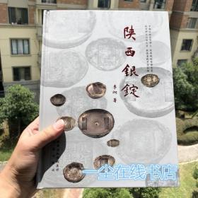 陕西银锭三秦出版社李炯中国银锭图录玩银元正版现货