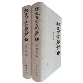 【正版全新】经史百家杂钞(上下册)