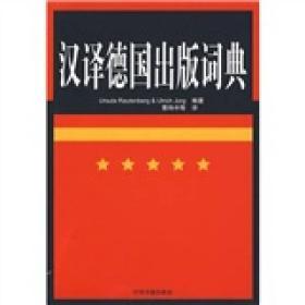 汉译德国出版词典