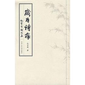 9787300085630-dy-岁月诗痕:纪宝成诗词集