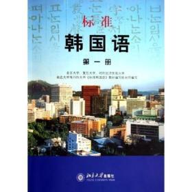 标准韩国语 第三册