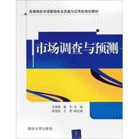 市场调查与预测王秀娥 夏冬清华大学出版社