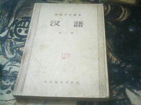 初级中学课本汉语第三册