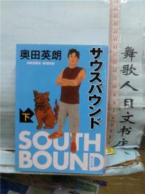 サウスバウンド 下 奥田英朗 日文原版 64开文库小说 日语正版 お行