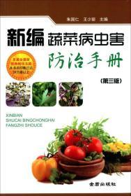送书签lt-9787508298191-新编蔬菜病虫害防治手册(第三版)