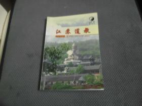 江苏道教.总第一期.创刊号