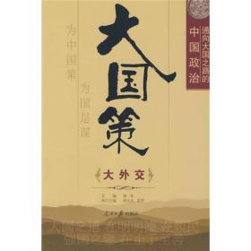 通向大国之路的中国政治:大外交