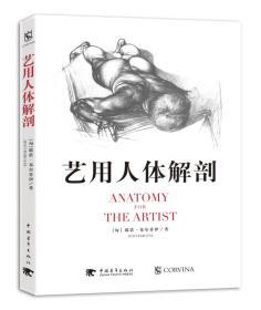 艺用人体解剖 [匈]耶诺布尔乔伊  9787515345086 中国青年出版社
