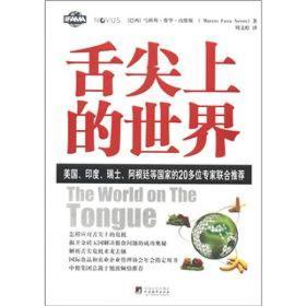舌尖上的世界