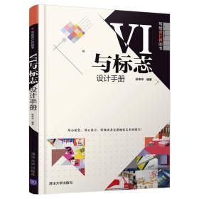 VI与标志设计手册(写给设计师的书)