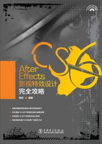 AfterEfdfects影视特效设计完全攻略