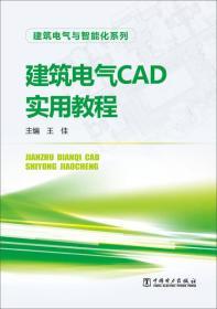 建筑电气与智能化系列:建筑电气CAD实用教程