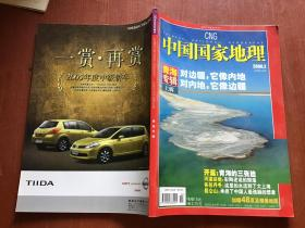 中国国家地理 2006 2