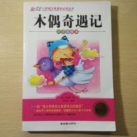 木偶奇遇记(注音彩绘本)/小学语文新课标必读丛书
