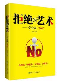 拒绝的艺术 宋学菊 北京工业大学出版社9787563941575