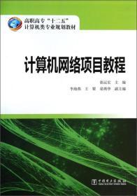 计算机网络项目教程