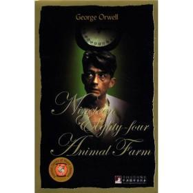 世界文学经典读本:1984·动物庄园(英文版)