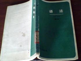 语法(修订版)