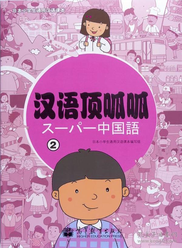 汉语顶呱呱2