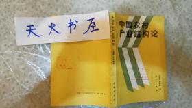中国农村产业结构论  馆藏 品相如图