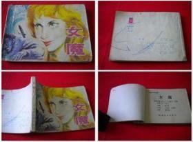 <女魔>世界文学名著之一。岭南1983.7二印77万册,392号,连环画