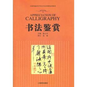 书法鉴赏(全国普通高等学校公共艺术课程系列教材)