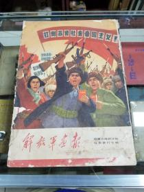 解放军画报1969年7期(揭露苏修新沙皇反华暴行专辑)8开