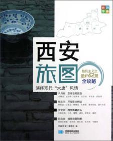 尚游手册:西安旅图