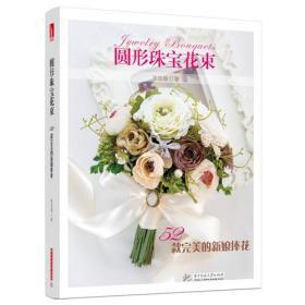 圆形珠宝花束--52款完美的新娘捧花