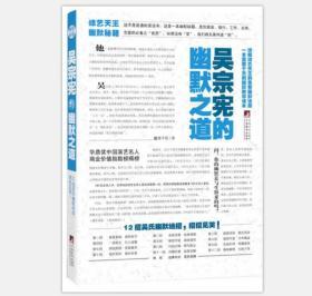 吴宗宪的幽默之道 曾子恒 中央编译出版社 2011年02月01日 9787511706539