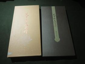 《范曾绘十八高僧 》 经折装连盒套  1版1印