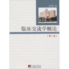 临床交流学概论(第2版)