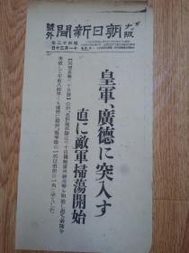 1937年11月30日【大坂朝日新聞 號外】:皇軍廣德突入,直對敵軍掃蕩開始