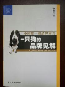 一只狗的品牌见解.