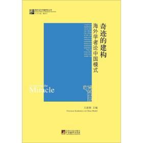 奇迹的建构:海外学者论中国模式