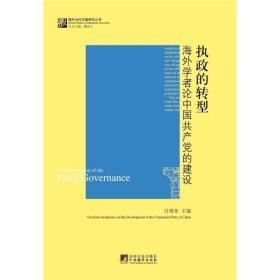 执政的转型海外学者论中国共产党的建设