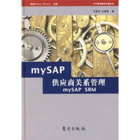 mySAP供应商关系管理、未开封