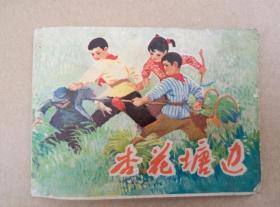 文革稀少连环画:杏花塘边(红小兵故事,1975年一版一印)