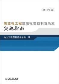 输变电工程建设标准强制性条文实施指南(2013年版)