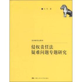 法学研究生用书:侵权责任法疑难问题专题研究