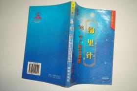 绵里针:98中广股市指南