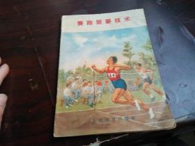 1958年版 赛跑简要技术